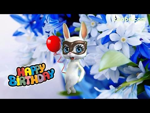Я хочу поздравить С днем рождения тебя!
