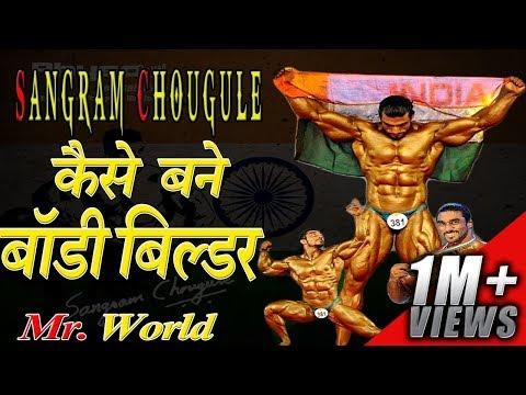 Video संग्राम की कहानी। Sangram Chougule Success Story  Sangram History In HIndi download in MP3, 3GP, MP4, WEBM, AVI, FLV January 2017