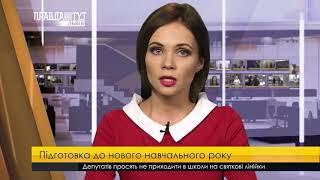 Випуск новин на ПравдаТУТ Львів 17.08.2017