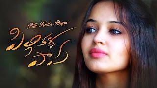 Video Pilli Kalla Paapa || Telugu Short Film 2016 || A Gopinath Reddy's Hilarious Torture MP3, 3GP, MP4, WEBM, AVI, FLV April 2018