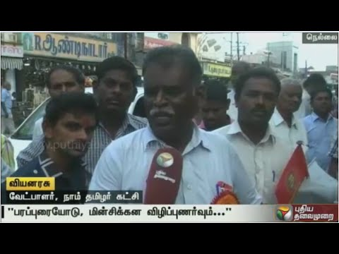 Nam-Tamilar-Katchis-Nellai-election-candidate-user-solar-energy-for-campaigning