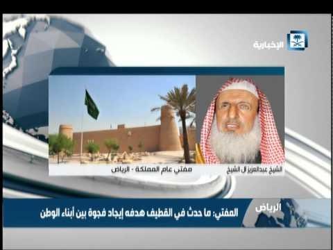 #فيديو :: المفتي: ماحدث في القطيف هدفه إيجاد فجوة بين أبناء الوطن