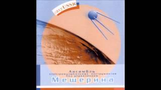 Vyacheslav Mescherin Orchestra - Ethiopian Joker's Dance