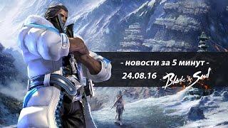 Видео к игре Blade and Soul из публикации: Пятиминутка новостей по Blade and Soul