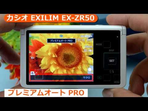 カシオ EXILIM EX-ZR50 説明動画(カメラのキタムラ動画_CASIO)