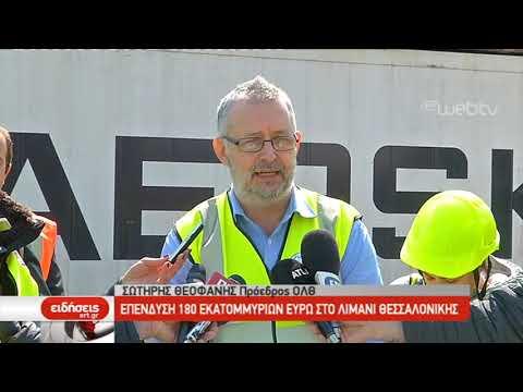Επένδυση 180 Εκατομμυρίων ευρώ στο λιμάνι Θεσσαλονίκης | 22/03/2019 | ΕΡΤ