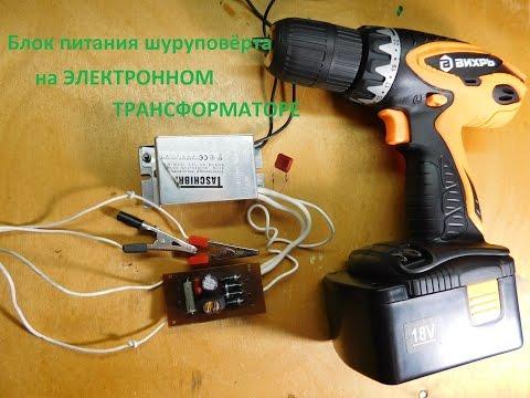 Блок питания компьютера для шуруповерта 12в своими руками