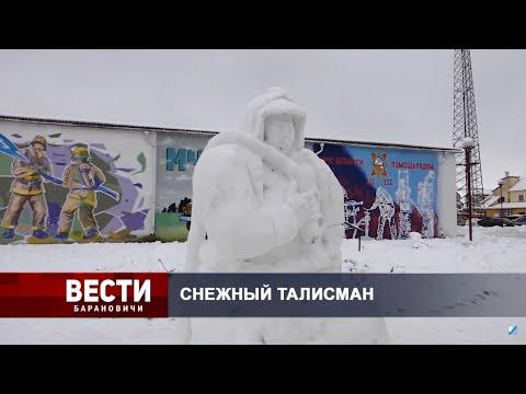Вести Барановичи 13 января 2021.
