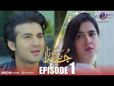 Juda Na Hona | Episode 1 | TV One Drama