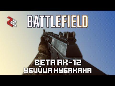 BETA AK12 - УБИЙЦА НУБАКАНА | BATTLEFIELD 4