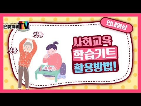 [평생교육TV] 사회교육 학습키트 활용안내