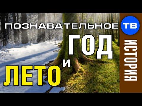 Почему ГОД и ЛЕТО Когда русский Новый год (Познавательное ТВ Артём Войтенков) - DomaVideo.Ru
