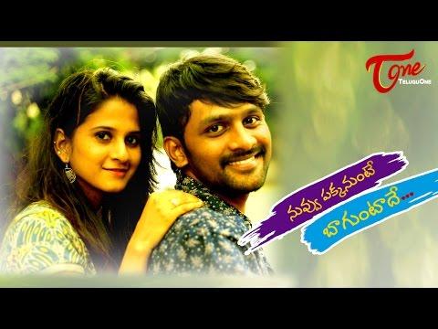 Nuvvu Pakkanunte Baguntadhe    Latest Telugu Short Film