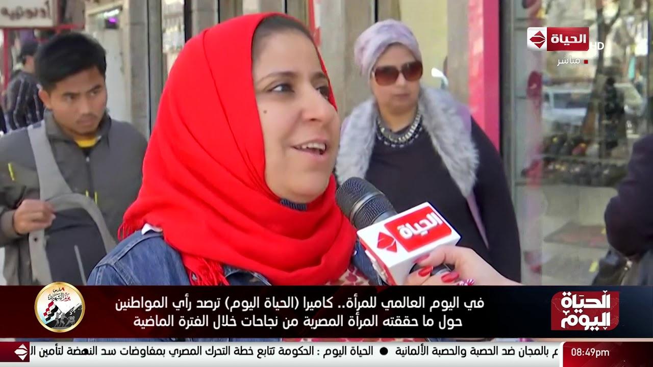 كاميرا (الحياة اليوم) ترصد رأي المواطنين حول ما حققته المرأة المصرية من نجاحات خلال الفترة الماضية