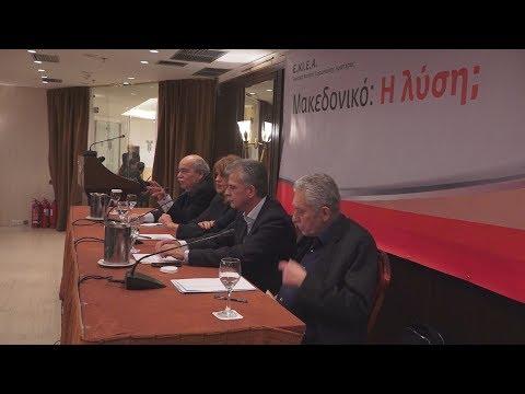 Εκδήλωση «Μακεδονικό: η λύση;»