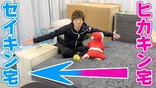 【悲報】ヒカキンから大量の家具が送られてきてリビング終了。謎のダンボール開封します!!