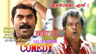 Video Suraj | Salim Kumar | Comedy Scenes 2017 | Latest Malayalam Comedy | Malayalam Comedy Scenes New MP3, 3GP, MP4, WEBM, AVI, FLV Agustus 2018