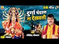 HD गोलगप्पा || Latest DEV GEET 2016 ||  Singer & Geet Govind Gopal