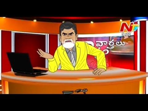 Naa Varthalu Naa Istam - Chandra Babu 25 October 2014 09 AM