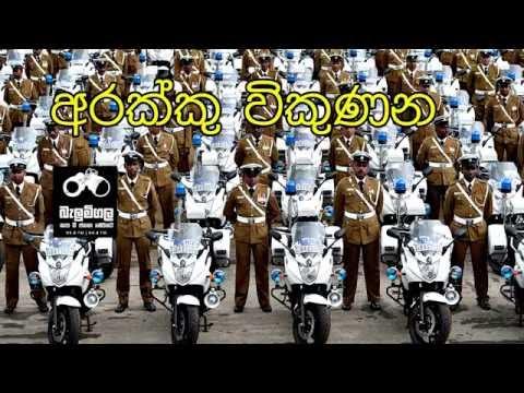 Balumgala Video - Police