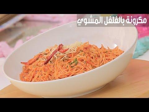 العرب اليوم - شاهد :طريقة إعداد معكرونة بالفلفل المشوي