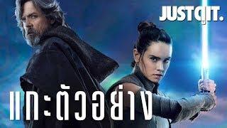 Video แกะตัวอย่างใหม่ STAR WARS: The Last Jedi ปัจฉิมบทแห่งเจได #JUSTดูIT MP3, 3GP, MP4, WEBM, AVI, FLV Juni 2018