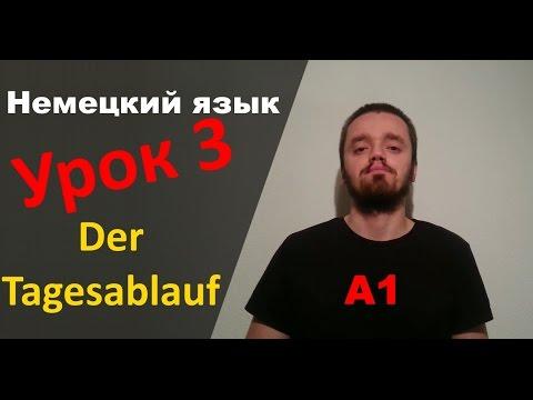 Урок немецкого языка 3 (А1): Der Tagesablauf / Распорядок дня (видео)