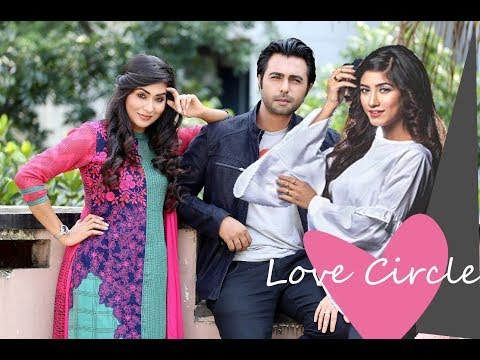 Love Circle Apurbo New Natok 2018 |লাভ সার্কেল | Bangla Natok 2018