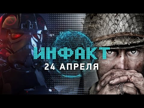 Инфакт от 24.04.2017 [игровые новости] — Call of Duty: WWII, Star Wars Battlefront II, Dota 2... (видео)