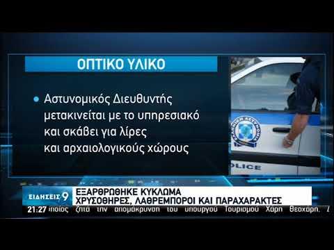 Κύκλωμα χρυσοθήρων στην Β. Ελλάδα- Στην σπείρα αστυνομικός διευθυντής και αστυνομικοί   03/07/20 ΕΡΤ