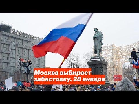 Москва выбирает забастовку избирателей. 28 января - DomaVideo.Ru