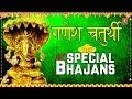 गणेश चतुर्थी 2018 Special भजन I Ganesh Chaturthi I Top Ganesh Bhajans I Anuradha Paudwal I Hariharan
