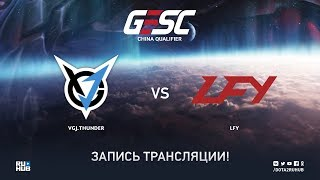 VGJ.Thunder vs LFY, GESC CN Qualifier, game 2 [Adekvat]