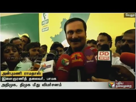 ADMK-DMK-engaging-in-alliance-bargin-as-they-have-become-weak-Anbumani