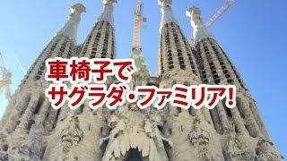 車椅子でサグラダ・ファミリア! (スペイン バルセロナ 車いす バリアフリー Sagrada Família Wheelchair)