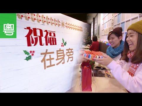 電視節目 TV1454 祝福在身旁 (HD粵語) (聖誕特輯)