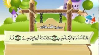 المصحف المعلم للشيخ القارىء محمد صديق المنشاوى سورة الصافات كاملة جودة عالية