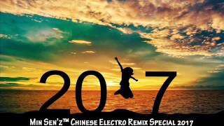 Min Sen'z™ Chinese Electro Remix Special 2017