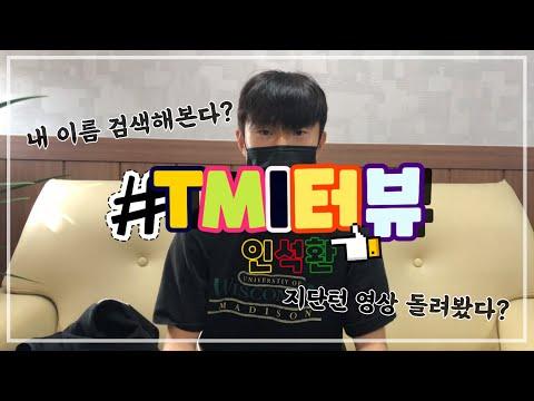 [TMI터뷰] 인석환 편