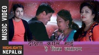 Dakshinkali Mai Shika Narayan - Santosh BC & Sonu Singh