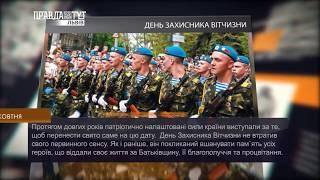 Україна щодня. Історія – 14 жовтня