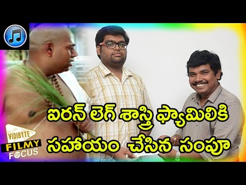 Sampoornesh Babu helps Iron Leg Sastry Family
