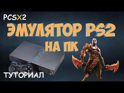 Эмулятор PS2 на ПК ( Туториал: установка, настройка, подключение dualshock ) PCSX2   AG