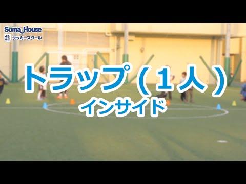 【サッカー基礎】25トラップ(1人) インサイド 解説あり