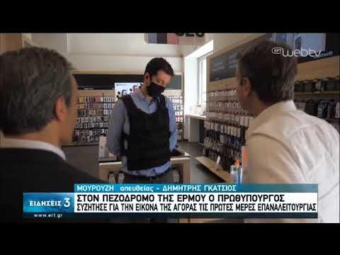 Στο εμπορικό κέντρο της Αθήνας ο Κ. Μητσοτάκης- Αισιοδοξία για το άνοιγμα της αγοράς | 14/05/20| ΕΡΤ