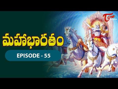మహాభారతం | Mahabharatam in Telugu | Episode #55 | BhaktiOne