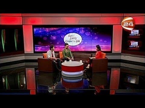 ঈদ স্পেশাল কালারস 24 | Colors 24 | 16 August 2019