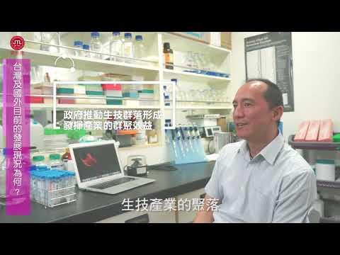 生技醫藥產業介紹