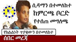 Ethiopia: የሲዳማን የክልልነት ጥያቄ በተመለከተ ከምርጫ ቦርድ የተሰጠ መግለጫ   Sidama   Birtuakan Mideksa