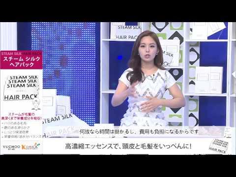 ユチョ・バイ・ミー [韓国コスメ YUCHOO by Me] スチーム シルク ヘアパック
